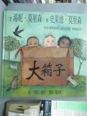【書寶二手書T9/少年童書_EI2】大箱子_楊茂秀, 湯妮.莫里