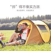 帳篷  帳篷戶外3-4人 全自動二室一廳2人速開加厚防雨賬蓬野營 樂趣3c