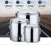不銹鋼保溫桶奶茶桶商用大容量雙層保溫米飯桶豆漿桶帶水龍頭湯桶igo 全館免運