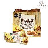 COOLMIX酷覓星 香鬆起士糙米捲(添加奇亞籽、彩色藜麥) 16入盒裝 256g《小婷子》