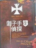 【書寶二手書T8/一般小說_AQI】劊子手偵探2:黑暗僧侶之謎_奧利佛.普茨
