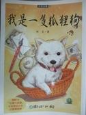 【書寶二手書T1/兒童文學_IRR】我是一隻狐狸狗_林良
