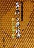 (二手書)台灣文學經典研討會論文集