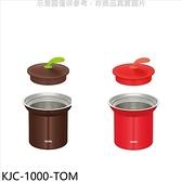 《結帳打8折》膳魔師【KJC-1000-TOM】1000ml桌上迷你保溫鍋紅色