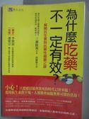 【書寶二手書T9/醫療_JRM】為什麼吃藥不一定有效?-解開抗生素與抗藥性細菌之謎_三瀨勝利