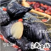 【阿家海鮮】特選人蔘烏骨雞 (2200g±10%/包)