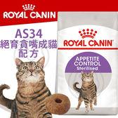 【zoo寵物商城】 FHN 新皇家飼料《絕育貪嘴成貓AS34》2kg