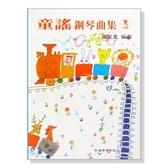 小叮噹的店- 鋼琴譜 P327.童謠鋼琴曲集【1】 每一首歌曲均附有歌詞