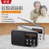 收音機 S-91收音機老人便攜式迷你播放器插卡充電外放音響插卡音箱 玩趣3C