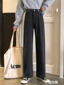 黑色牛仔褲女寬鬆直筒褲子秋冬高腰垂感闊腿長褲老爹褲潮『艾麗花園』