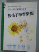【書寶二手書T3/親子_NFH】教孩子學習樂觀_Martin Seligman