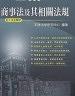 二手書R2YB2012年8月六版《商事法及其相關法規 含大法官釋字》來勝9789