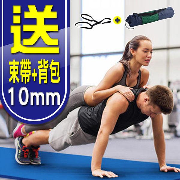 瑜珈墊 10mm 推薦 加厚 運動墊 防滑墊 瑜珈墊哪裡買 遊戲墊 揹袋 仰臥起坐 nbr