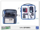 MindShift 曼德士 GoPro 配件收納包 收納袋 (S) MS502 (公司貨)【分期0利率,免運費】