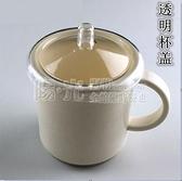 日本透明杯蓋7-9cm通用水杯蓋子馬克杯蓋陶瓷杯圓形碗蓋防塵杯蓋 四季生活