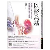 以腎為基(用現代科學看中醫腎脈解析傳統氣功養生源流)