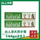 【白人】淨天然牙膏144gx2入組...
