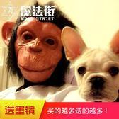 動物面具頭套cos馬頭2哈士奇猩猩兔狗 裝逼賣萌搞笑 直播 魔法街