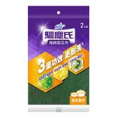 驅塵氏海綿菜瓜布-餐具專用(2入)【康是美】