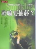 【書寶二手書T7/醫療_JGP】幹嘛要抽菸_大衛‧克勞