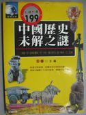 【書寶二手書T9/歷史_GPO】中國歷史未解之謎_王雷