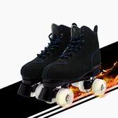 雙十二狂歡溜冰鞋成人雙排輪溜冰鞋人 雙排輪兒童四輪旱冰鞋初學者男女閃光輪滑鞋