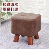 小凳子家用實木創意沙發凳時尚兒童換鞋凳客廳茶幾凳板凳成人矮凳 LX 童趣屋 618狂歡