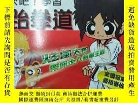 二手書博民逛書店罕見來吧學習跆拳道Y188953 多萊寶授權(國際)有限公司 萬