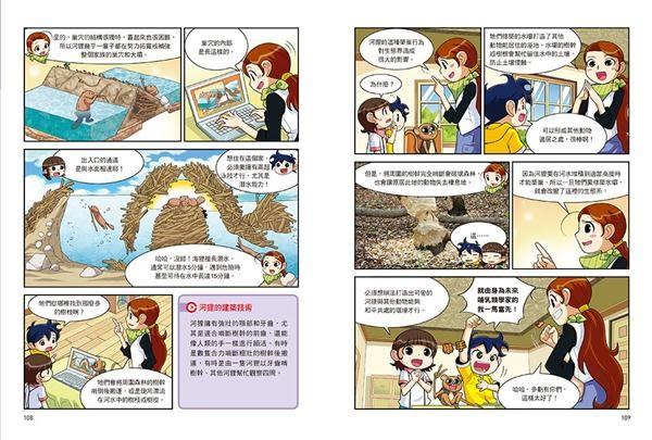 漫畫大英百科【生物地科12】:哺乳類