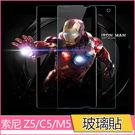 索尼 Sony M5  玻璃貼 鋼化膜 ...