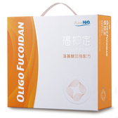 現貨供應 1000顆禮盒裝 褐抑定加強配方(Hi-Q褐藻醣膠)優惠大包裝 元氣健康館