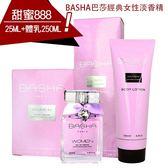 【BASHA】經典女性淡香精 25ml+身體乳250ml