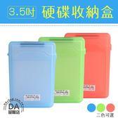 2.5/3.5吋 硬碟盒 硬碟外接盒 硬碟保護盒 透明保護盒 防塵防潮防震 免螺絲 2色可選