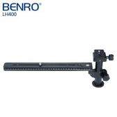 【聖影數位】Benro 百諾 LH-400 攝影鏡頭長板支架 適合600-800mm望遠定焦鏡頭  【公司貨】LH400