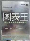 【書寶二手書T2/電腦_QDE】圖表王-統計圖表展現數據說服力_竹島慎一郎_有光碟
