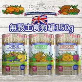 [寵樂子]《英國Little Big Paw》無穀狗主食罐頭/餐盒390g 三種口味任選