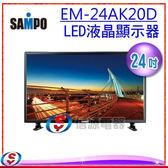 【新莊信源】24吋【SAMPO聲寶低藍光LED液晶顯示器+視訊盒】EM-24AK20D (不含安裝)