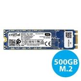 全新 美光 MICRON MX500 500GB M.2 SATA 2280 SSD 固態硬碟