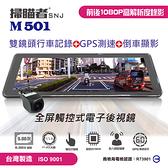 【掃瞄者】M501全屏觸控式電子後視鏡 前後雙鏡頭+倒車顯影+GPS測速器 *贈送32G記憶卡