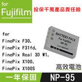 御彩數位@特價款Fujifilm NP-95 電池 FinePix F30 F31fd Real 3D W1 X100