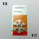 【虹韻】瑞士峰力助聽器電池 13