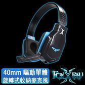 [富廉網]【FOXXRAY】狐鐳 FXR-BA-30 鐵星響狐電競耳機麥克風