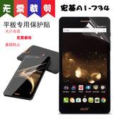 King*Shop~宏基Acer Iconia Talk S 平板屏幕貼膜 A1-734防刮高清透明保護膜