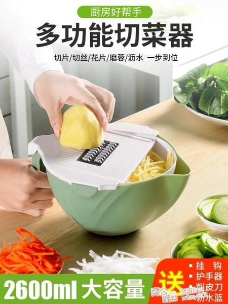 多功能切菜器家用馬鈴薯絲切絲器馬鈴薯片切片擦絲蘿卜刨絲器廚房神器 夏季新品