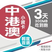 中港澳上網卡 3天 無限流量吃到飽 即插即用 中國聯通 4G上網 吃到飽上網SIM卡 網路卡 漫遊卡