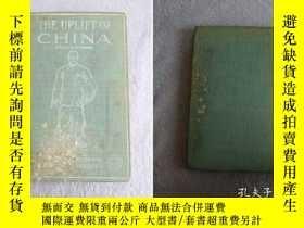 二手書博民逛書店英文原版中國之崛起The罕見uplift of chinaY22