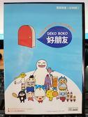 影音專賣店-P10-157-正版DVD-動畫【DEKO BOKO 好朋友 國日語發音】-日本人氣兒童動畫節目