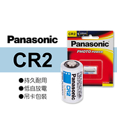 【兩顆】Panasonic CR2 電池 拍立得 國際 電池 CR-2 完整吊卡 原廠吊卡包裝 (非工業包裝)