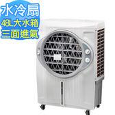 《 3C批發王 》尚朋堂強力鋁葉水冷扇SPY-4800 三段風速 3D蜂巢狀紙簾 48L水箱容量 底部滾輪設計