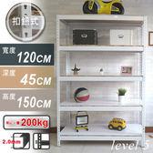 折扣碼:LINEHOMES【探索生活】120x45x150公分五層經典白色免螺絲角鋼架 架 園藝櫃 角鋼 收納架